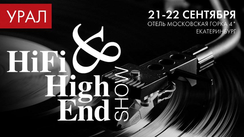 Выставка «Hi-Fi & High End Show Урал» в отеле «Московская горка»