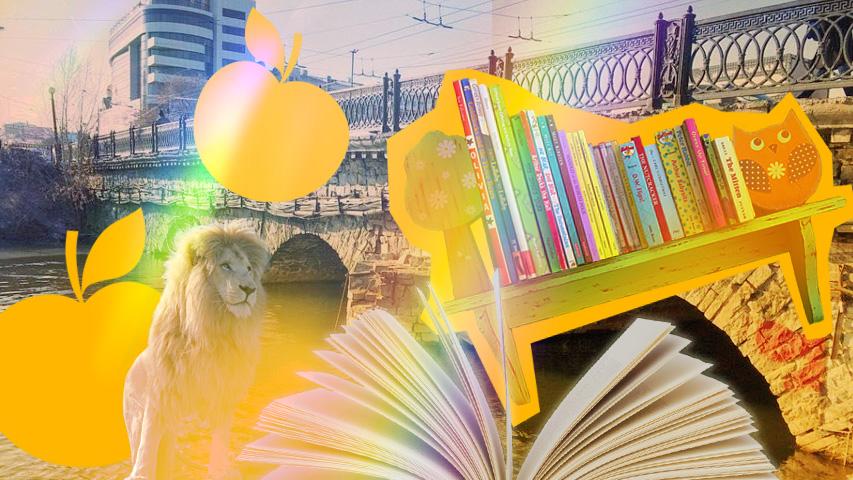 Как интересно провести время с детьми в выходные в Екатеринбурге с 13 по 15 сентября, обзор: цирковое шоу Белые львы Африки с 14 сентября, фестиваль Книжный полоз, семейный праздник в Белой лошади, фестиваль Царский мост. Коллаж © Weburg.net