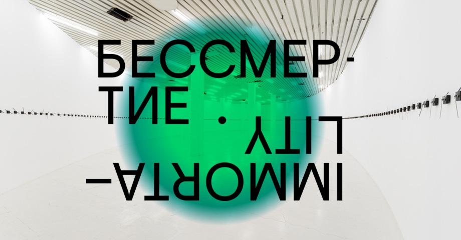 Закрытие Уральской индустриальной биеннале, с 29 ноября по 1 декабря, обзор. Коллаж © Weburg.net