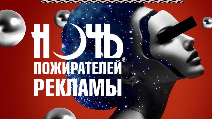Ночь пожирателей рекламы — 2018 в Екатеринбурге посетит сам Жан Мари Бурсико. Фото с сайта npr-ekb2018.ru