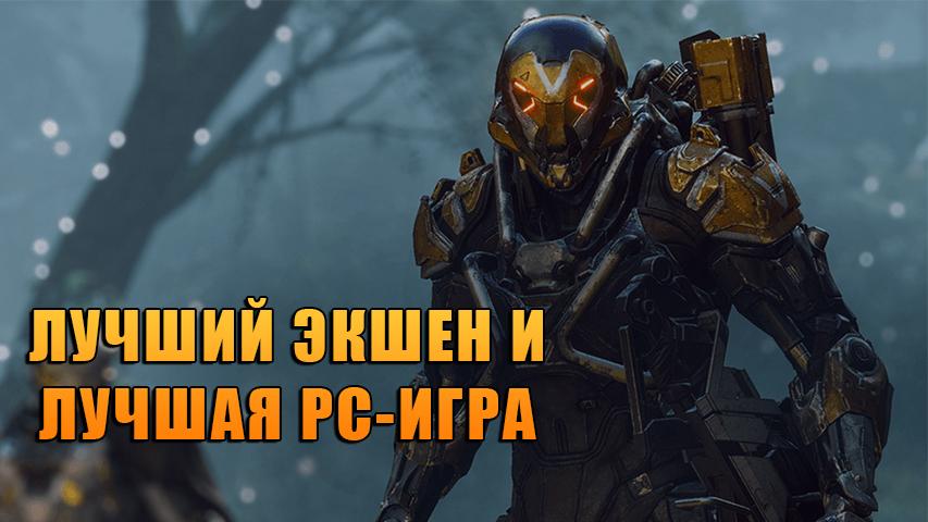 Лучший экшен и лучшая PC-игра