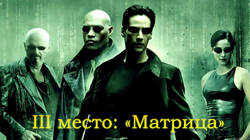III место: «Матрица»