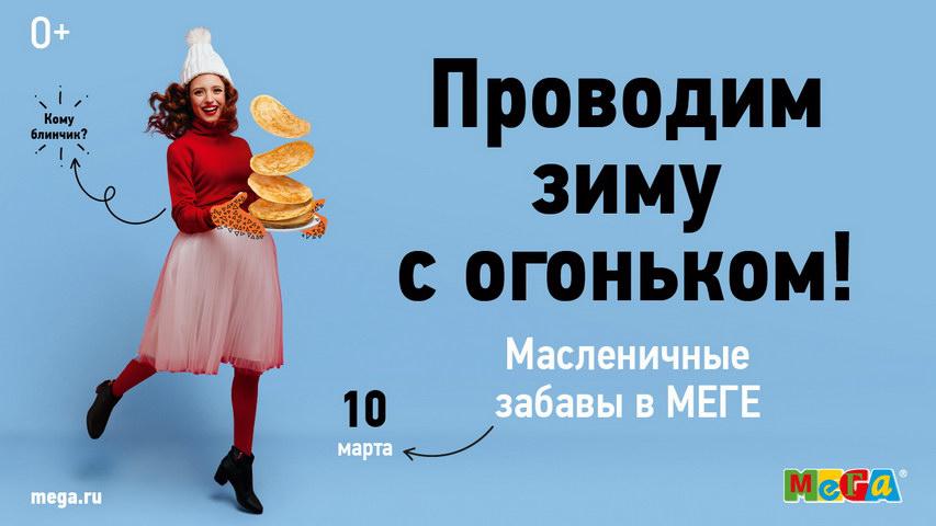 Проводы зимы и Масленица в ТРЦ «МЕГА», 0+