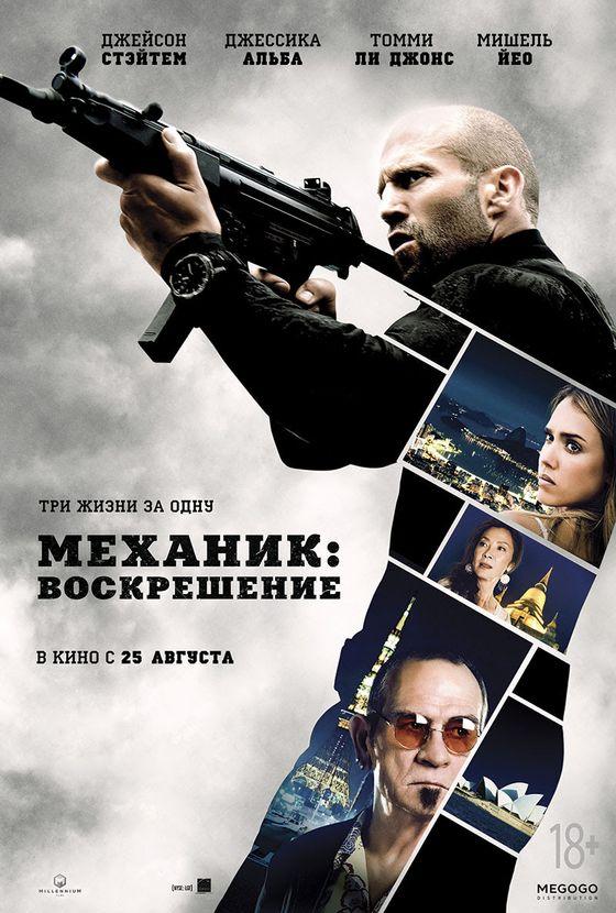 Постер фильма «Механик: Воскрешение»