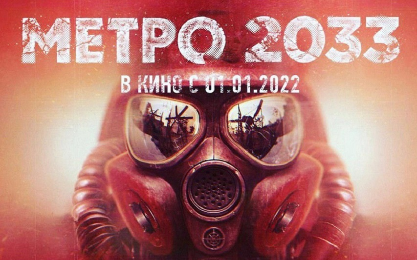 Постер фильма «Метро 2033»