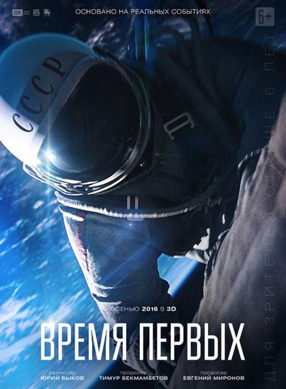 Постер фильма «Время первых»