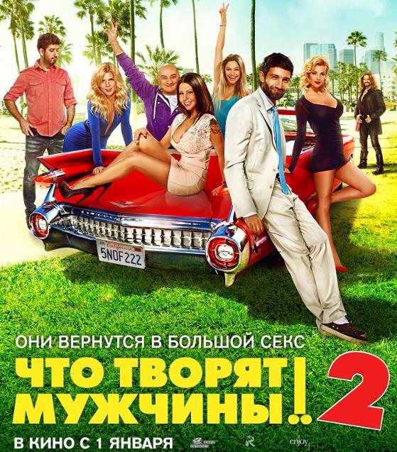 Постер фильма «Что творят мужчины-2»