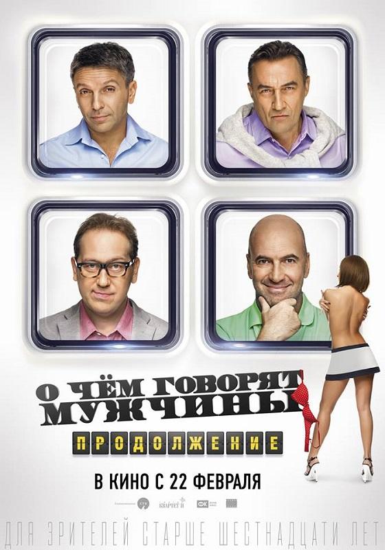 Постер фильма «О чем говорят мужчины. Продолжение»
