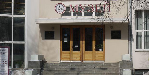 Музей истории и археологии Среднего Урала. Фото с сайта geolocation.ws