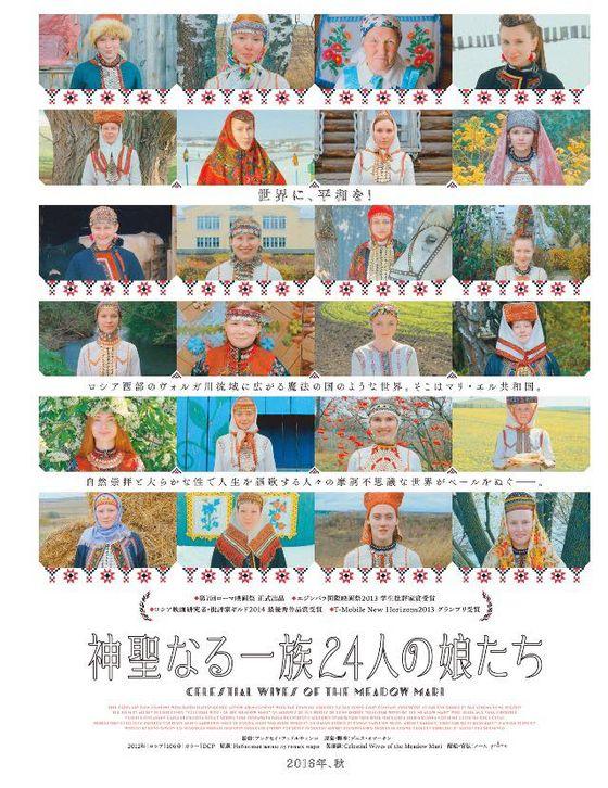 Постер фильма «Небесные жены луговых мари»