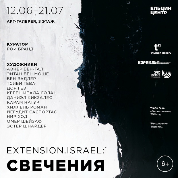 Выставка Extension.Israel: Свечения. Фото предоставлено организаторами