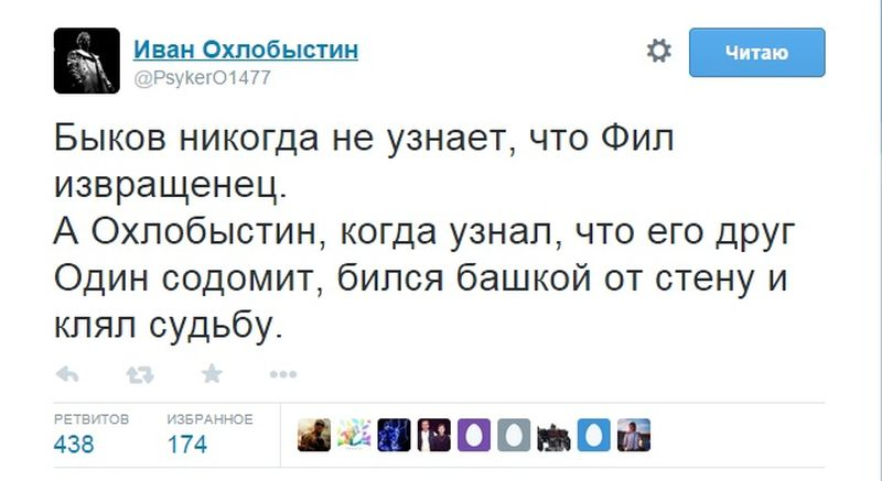 Скриншот твиттера Ивана Охлобыстина