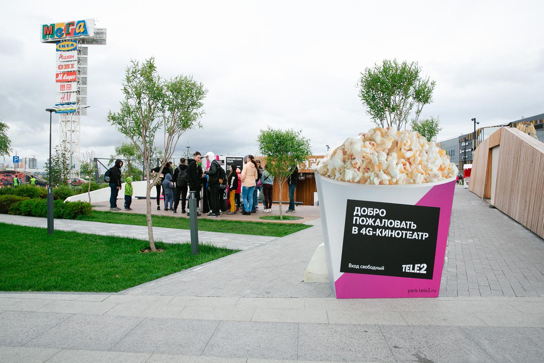 Фото с мероприятия Онлайн-парк Tele2 предоставлено организаторами