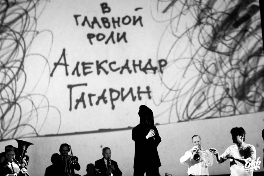 Фото предоставлено Александром Гагариным