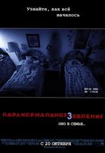 Постер к фильму «Паранормальное явление 3». Изображение с сайта kinogo.co