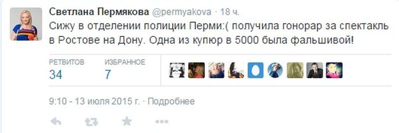 Скриншот «Твиттера» Светланы Пермяковой