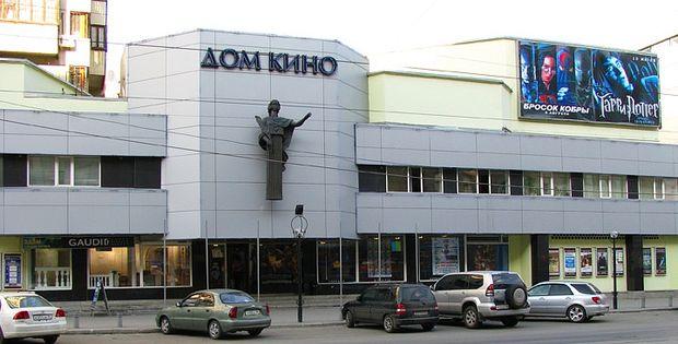 Дом кино. Фото с сайта ekbfree.ru