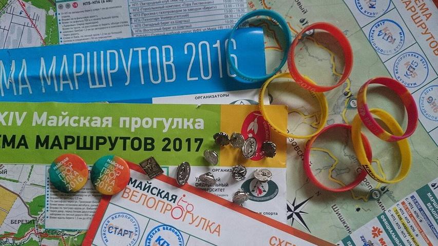 Майская прогулка. Фото с сайта oblgazeta.ru