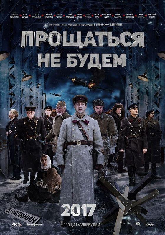 Постер фильма «Прощаться не будем»