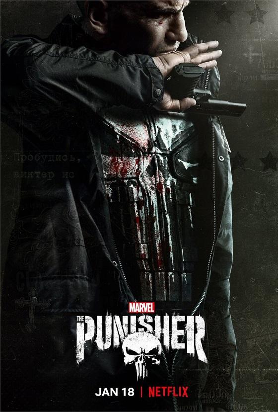 Постер сериала «Каратель»