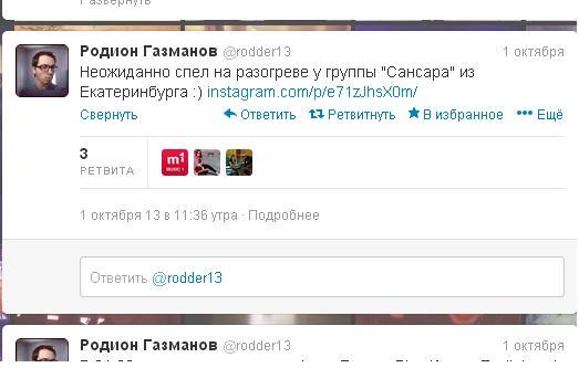 Лента Твиттера Родиона Газманова
