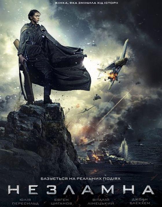 Постер фильма «Битва за Севастополь»