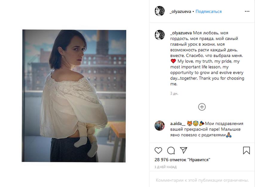Инстаграм Ольги Зуевой