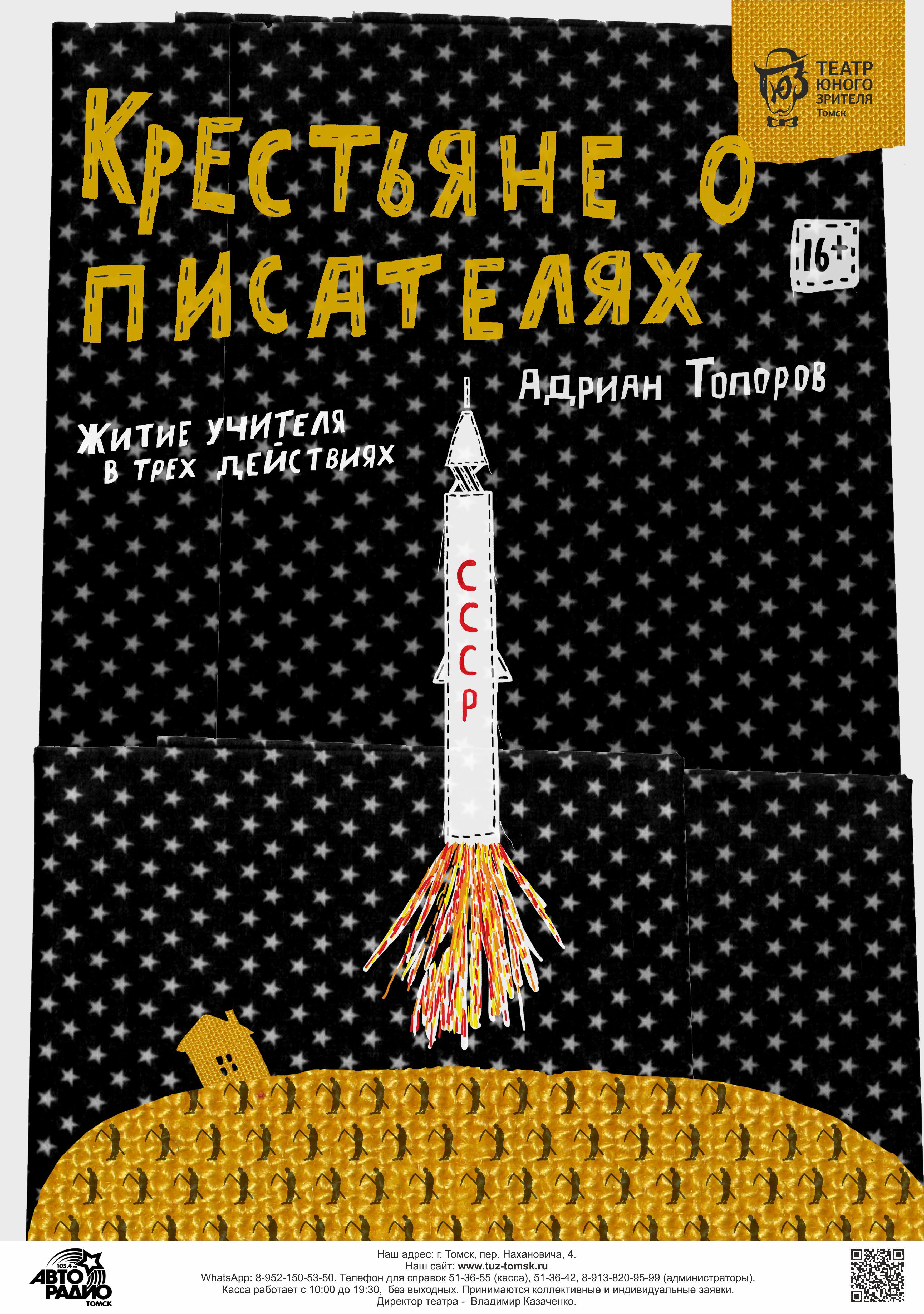 Изображение афиши спектакля «Крестьяне о писателях» с сайта tuz-tomsk.ru