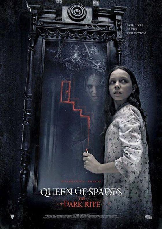 Постер фильма «Пиковая дама: Темный обряд»