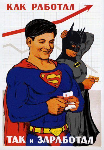 Супермен наконец-то начал считать деньги. Фото с сайта adventime.ru
