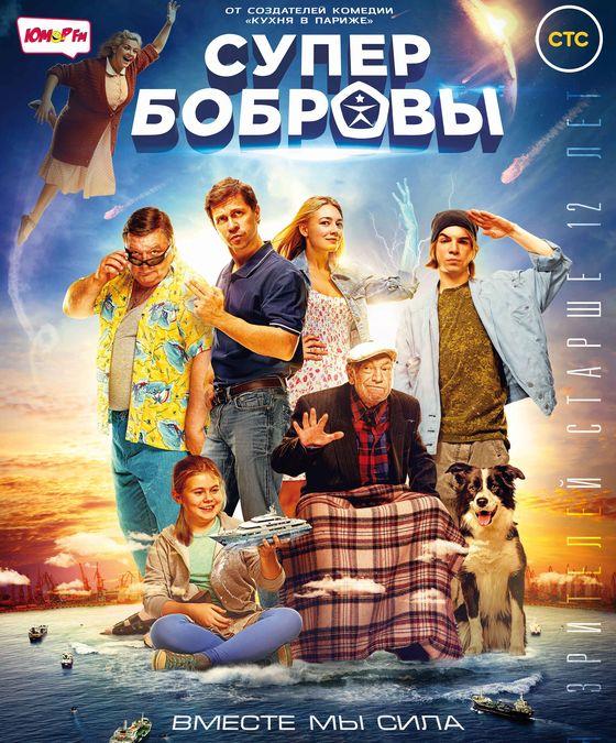 Постер фильма «СуперБобровы»