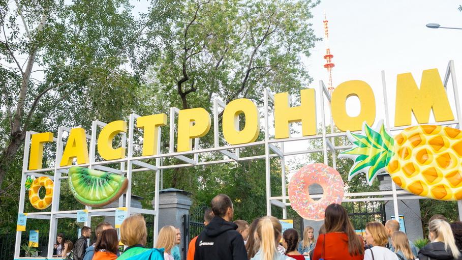 Фестиваль Гастроном в Екатеринбурге 3-4 августа