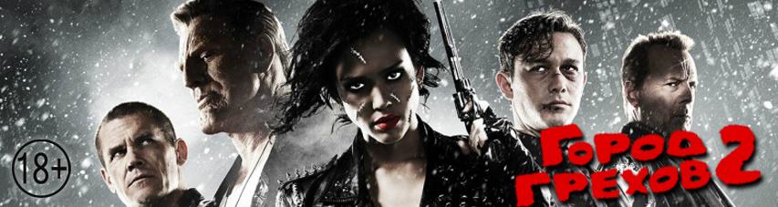 Фильм недели «Город грехов 2: Женщина, ради которой стоит убивать»
