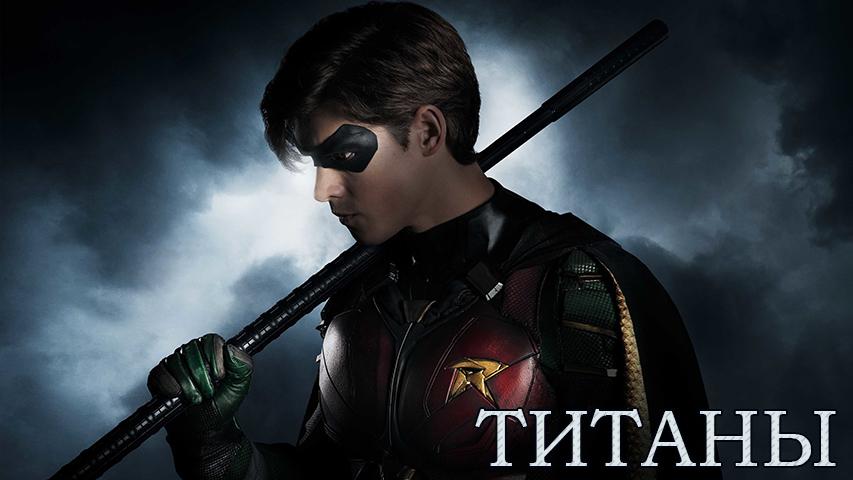 Титаны