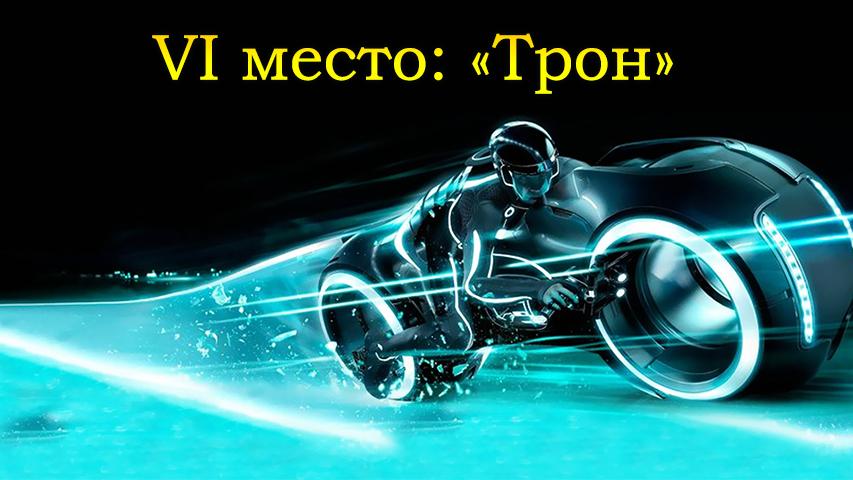 VI место: «Трон»
