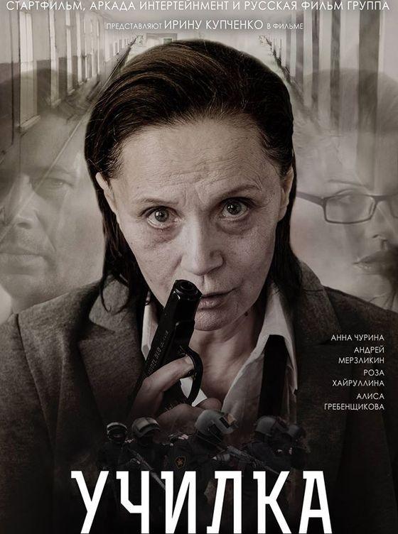 Постер фильма «Училка»