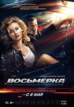 Постер фильма «Восьмерка»