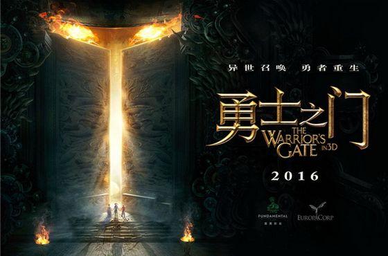 Постер фильма «Врата воина»