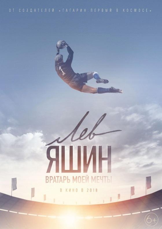 Постер фильма «Яшин. Вратарь моей мечты»