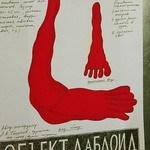 Фестиваль современного искусства «Арт-завод», фото 13