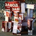 Фестиваль современного искусства «Арт-завод», фото 42