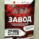 Фестиваль современного искусства «Арт-завод», фото 44