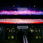 Церемония закрытия фестиваля «В кругу семьи» в Екатеринбурге, фото 1