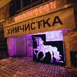 Фестиваль света «Не темно» в Екатеринбурге, фото 13