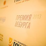 Премия Вебурга 2013 в Екатеринбурге, фото 1