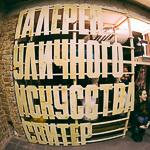 Открытие галереи уличного искусства «Свитер», фото 1