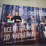 Фестиваль еды «Гастроном» в Екатеринбурге, фото 58