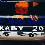 День рождения «Екабу» и конкурс мокрых маек в Екатеринбурге, фото 60