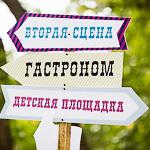 Фестиваль «Ярмарка фест» в Екатеринбурге, фото 2