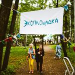 Фестиваль «Ярмарка фест» в Екатеринбурге, фото 46
